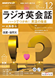 NHKラジオ ラジオ英会話 2018年 12月号 [雑誌] (NHKテキスト)
