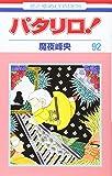 パタリロ! 92 (花とゆめCOMICS)