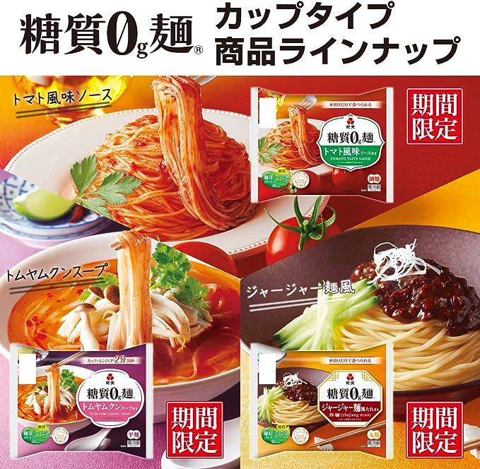麺 糖 レシピ ゼロ 質