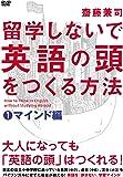 留学しないで「英語の頭」を作る方法 マインド編 [DVD]