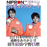 NIPPONフィギュアスケート 速報! 平昌五輪フォトブック (G-MOOK)