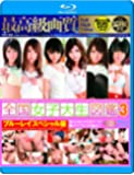 全国女子大生図鑑3 ブルーレイスペシャル版 [Blu-ray]