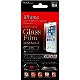 レイ・アウト iPhone7 フィルム 液晶保護ガラス 9H 光沢 0.33mm 貼付けキット付 RT-P12FG/CK