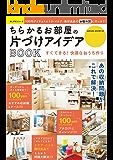 ちらかるお部屋の片づけアイデアBOOK 楽LIFEシリーズ