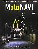 MOTONAVI(モトナビ) 2019年 04 月号 [雑誌]