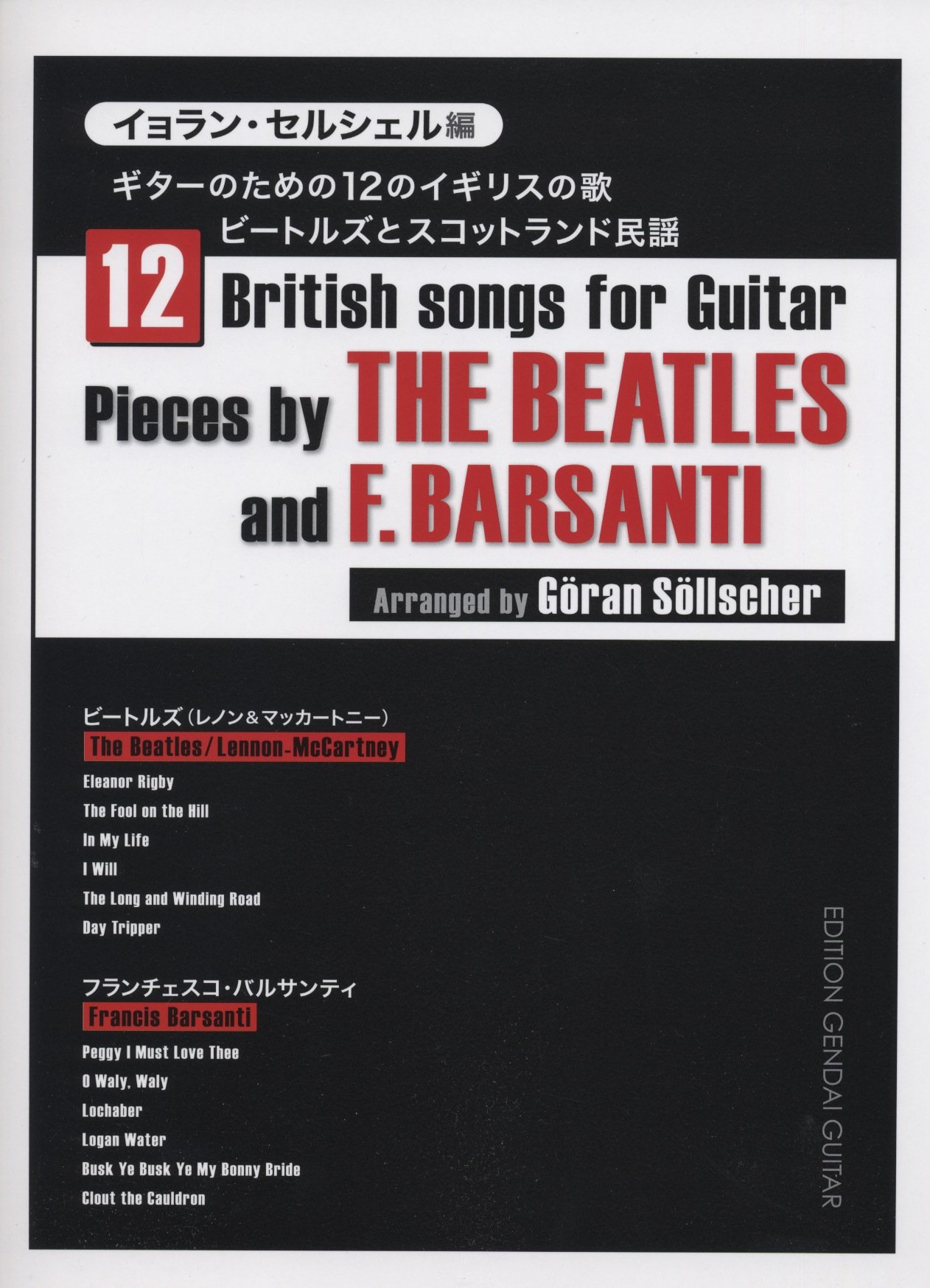 Amazon com: 12 British Songs for Guitar (9784874715031): The