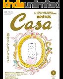 Casa BRUTUS (カーサ ブルータス) 2018年 6月号 [猫村さんとほしよりこ] [雑誌]