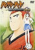 ハングリーハート ~WILD STRIKER~ Vol.8 [DVD]