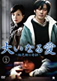 [DVD]大いなる愛~相思樹の奇跡~DVD-BOX2