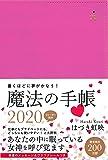 はづき虹映 魔法の手帳 2020