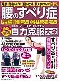 腰のすべり症・側弯症・脊柱管狭窄症 最新最強 自力克服大全 (わかさ夢MOOK 135)