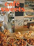 cafe-sweets (カフェ-スイーツ) vol.147 (柴田書店MOOK)