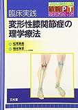 臨床実践変形性膝関節症の理学療法 (教科書にはない敏腕PTのテクニック)