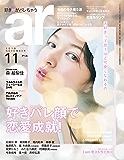 ar 2019年 11月号 [雑誌]