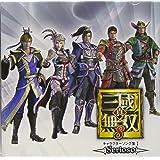 真・三國無双8 キャラクターソング集I~Serioso~