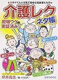 介護レク・ネタ帳 (安心介護ハンドブック)