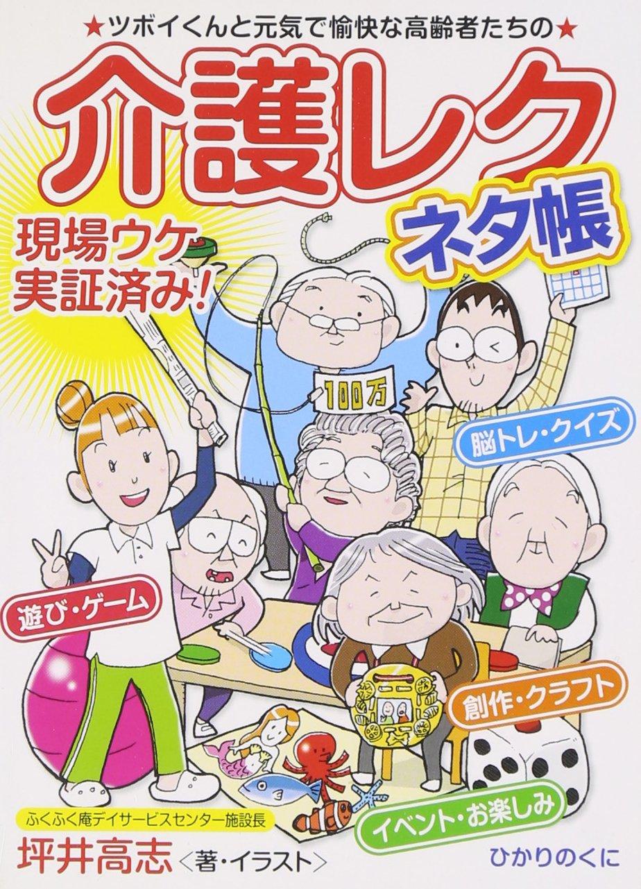 Tsuboikun to genkide yukaina kōreishatachi no kaigo reku netachō PDF