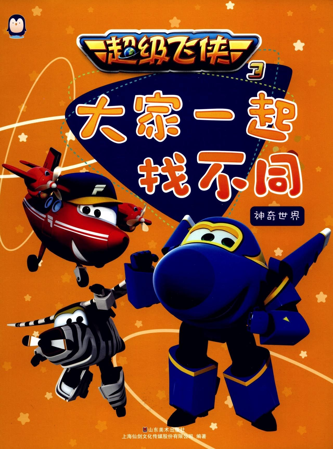 Spot the Differences Together (Magic World) (Chinese Edition) ebook