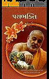Para Bhakti (Gujarati) (Gujarati Edition)