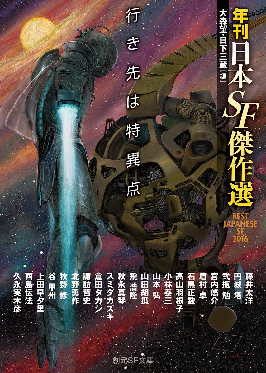 大森望・日下三蔵編『行き先は特異点 年刊日本SF傑作選』(東京創元社)