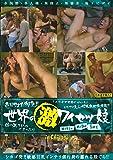 世界のマル激(○激)ワイセツ娘042 [DVD]
