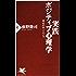 実践 ポジティブ心理学 幸せのサイエンス (PHP新書)