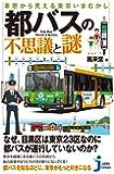 車窓から見える東京いまむかし 都バスの不思議と謎 (じっぴコンパクト新書)