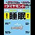 週刊ダイヤモンド 2017年7/1号 [雑誌]