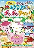 《サンリオキャラクターズ ポンポンジャンプ! 》 ハローキティとピンキー&リオの ようこそ! ポンポンタウン! [DVD]