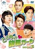 [DVD]ときめき旋風ガール DVD-SET3