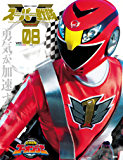 スーパー戦隊 Official Mook (オフィシャルムック) 21世紀 vol.8 炎神戦隊ゴーオンジャー [雑誌] (講談社シリーズMOOK)