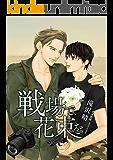 戦場で、花束を (ハレタロウホンポ・デジタルブックス)