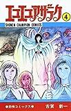 エコエコアザラク 4 (少年チャンピオン・コミックス)