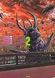 インセクツ (2) (バーズコミックス)