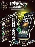 【お得技シリーズ076】iPhone7お得技ベストセレクション (晋遊舎ムック)
