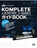 KOMPLETE & KONTROL S-SERIESガイドBOOK (NATIVE INSTRUMENTS)