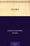 Сказка (Russian Edition)