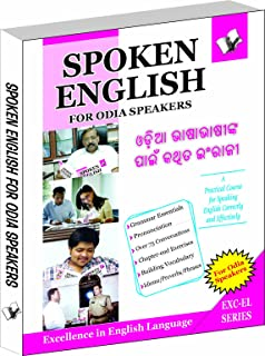 Buy Rapidex English Speaking Course (Oriya) with CD: Easily Convey