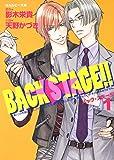 BACK STAGE!!(1)     (角川ルビー文庫)