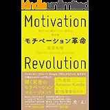 モチベーション革命 稼ぐために働きたくない世代の解体書 (NewsPicks Book)をアマゾンで購入