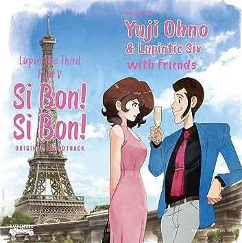 ルパン三世 PART5 オリジナル・サウンドトラック「LUPIN THE THIRD PART V~SI BON