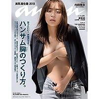 anan(アンアン) 2018/09/19 No.2118 [ハンサム胸のつくり方。/内田理央]