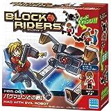 ナノブロックプラス ブロックライダース バグマシンとの戦い PBR-001