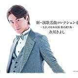 新・演歌名曲コレクション4-きよしの日本全国 歌の渡り鳥-【Cタイプ】(CD)