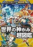 世界の神がみ超図鑑 (ファンタジー超図鑑)
