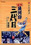 築地魚河岸三代目(2) (ビッグコミックス)
