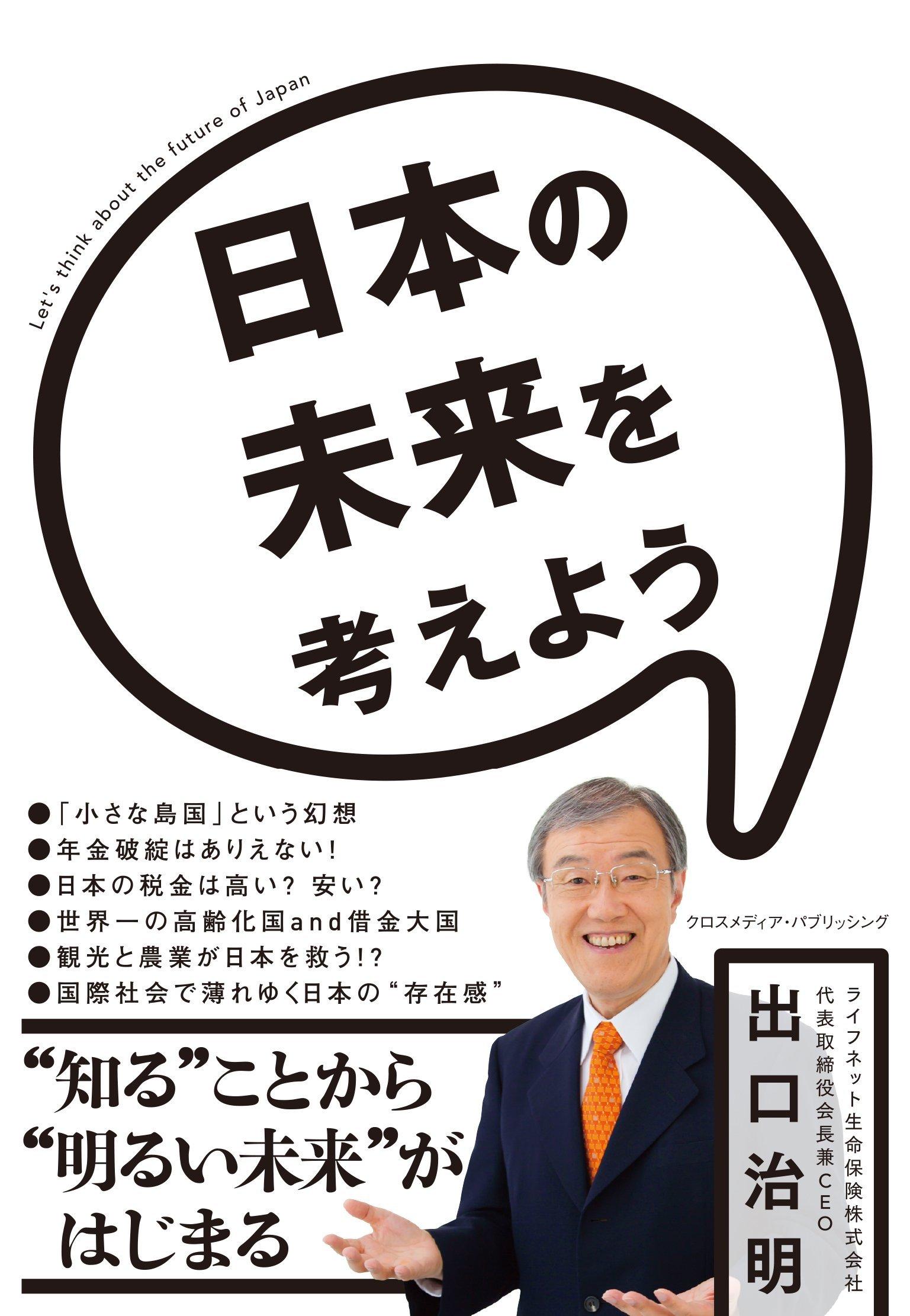 『日本の未来を考えよう』表紙