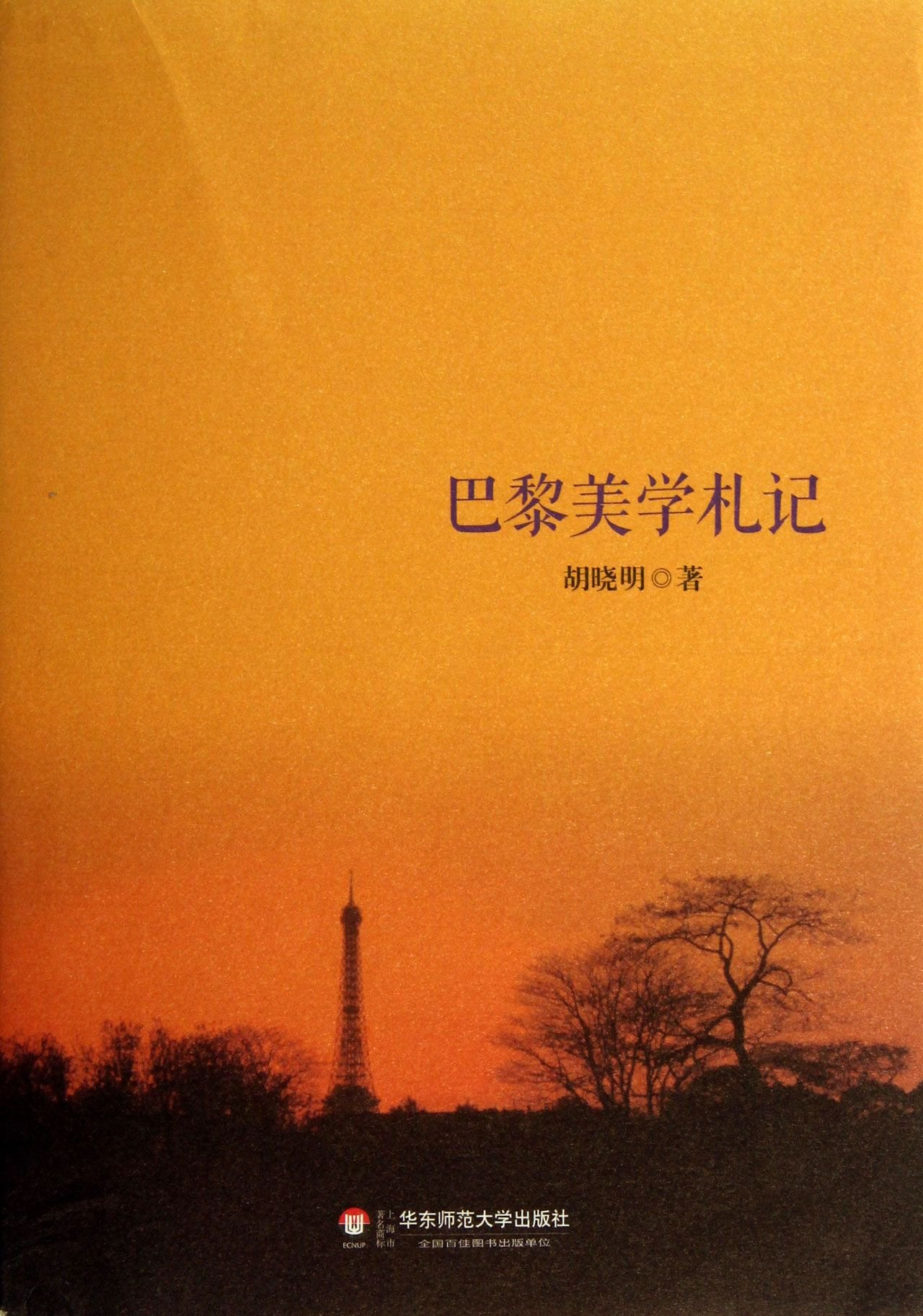 Download Paris aesthetic Notes ( travel essays boutique for a period of bourgeois spirit Streams . call ebook