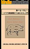 食べる!SSL! ―HTTPS環境構築から始めるSSL入門