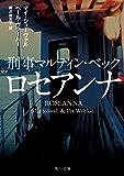 刑事マルティン・ベック ロセアンナ (角川文庫)
